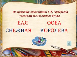 Из названия этой сказки Г.Х. Андерсена убежали все согласные буквы ЕАЯ ООЕА