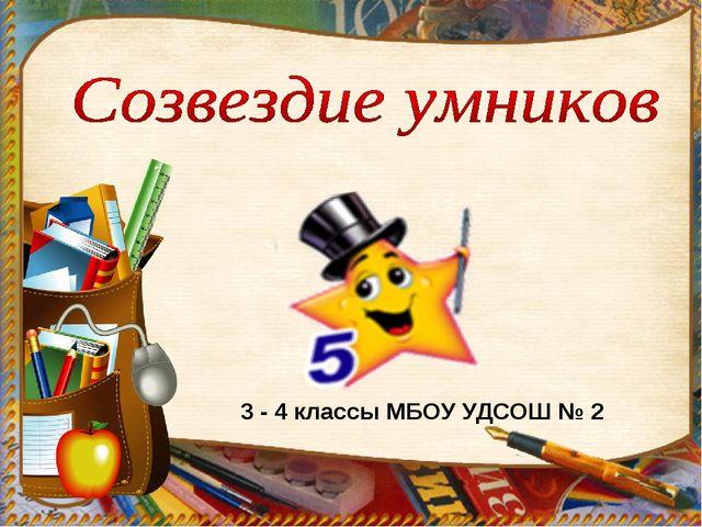 3 - 4 классы МБОУ УДСОШ № 2