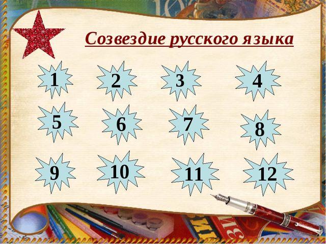 Созвездие русского языка 1 2 3 9 5 4 6 7 8 10 11 12