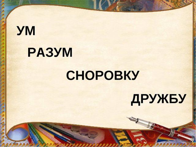 УМ РАЗУМ СНОРОВКУ ДРУЖБУ