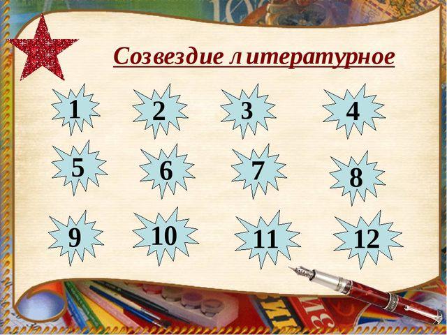 Созвездие литературное 1 2 3 9 5 4 6 7 8 10 11 12