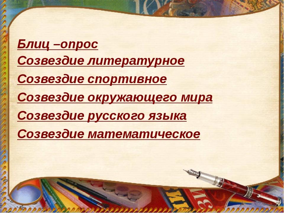 Блиц –опрос Созвездие литературное Созвездие спортивное Созвездие окружающег...