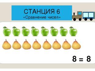 СТАНЦИЯ 6 «Сравнение чисел» 8  8 =