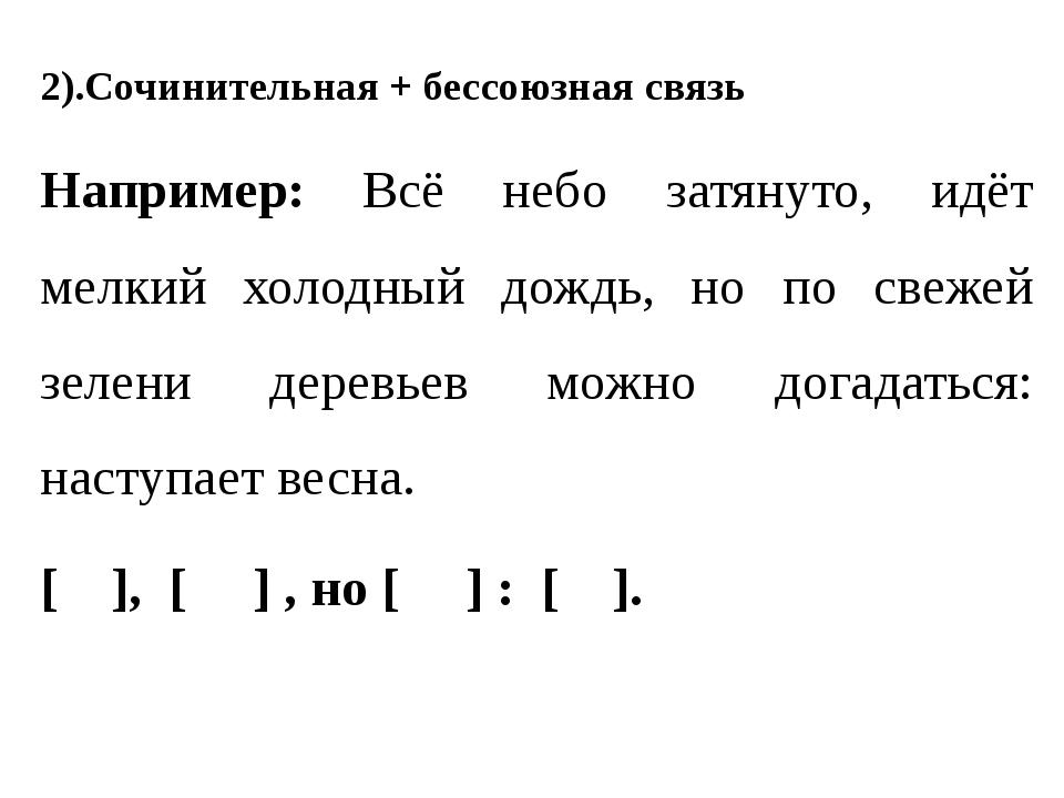 2).Сочинительная + бессоюзная связь Например: Всё небо затянуто, идёт мелкий...