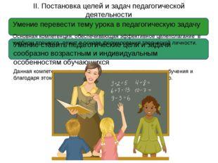 II. Постановка целей и задач педагогической деятельности Умение перевести те