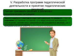 V. Разработка программ педагогической деятельности и принятие педагогических