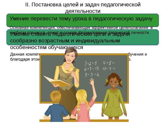 II. Постановка целей и задач педагогической деятельности Умение перевести те...