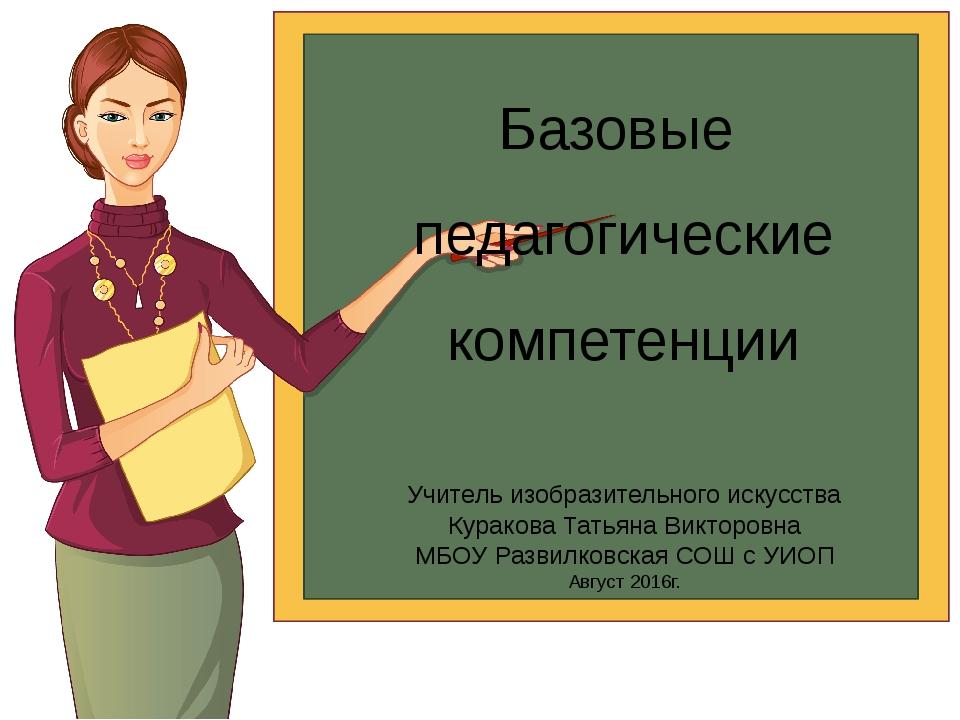 Базовые педагогические компетенции Учитель изобразительного искусства Кураков...
