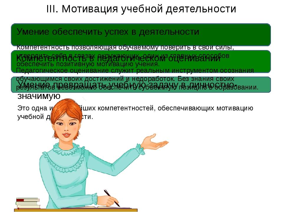 III. Мотивация учебной деятельности Умение обеспечить успех в деятельности К...