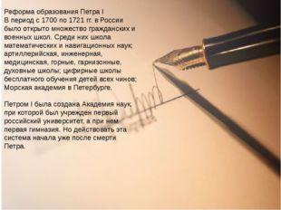 Реформа образования Петра I В период с 1700 по 1721 гг. в России было открыто
