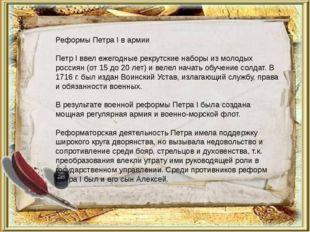 Реформы Петра I в армии Петр I ввел ежегодные рекрутские наборы из молодых ро