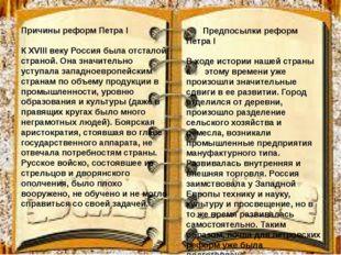 Причины реформ Петра I К XVIII веку Россия была отсталой страной. Она значите