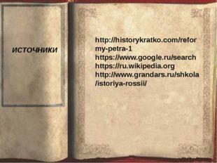 ИСТОЧНИКИ http://historykratko.com/reformy-petra-1 https://www.google.ru/sear