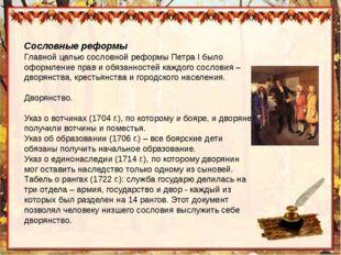 Сословные реформы Главной целью сословной реформы Петра I было оформление пра