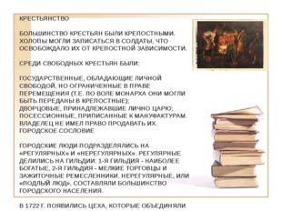 КРЕСТЬЯНСТВО БОЛЬШИНСТВО КРЕСТЬЯН БЫЛИ КРЕПОСТНЫМИ. ХОЛОПЫ МОГЛИ ЗАПИСАТЬСЯ В