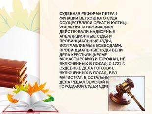 СУДЕБНАЯ РЕФОРМА ПЕТРА I ФУНКЦИИ ВЕРХОВНОГО СУДА ОСУЩЕСТВЛЯЛИ СЕНАТ И ЮСТИЦ-К
