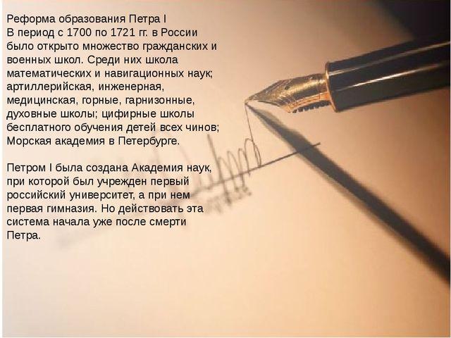 Реформа образования Петра I В период с 1700 по 1721 гг. в России было открыто...