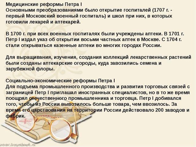 Медицинские реформы Петра I Основными преобразованиями было открытие госпитал...