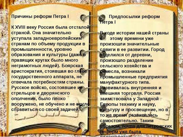 Причины реформ Петра I К XVIII веку Россия была отсталой страной. Она значите...