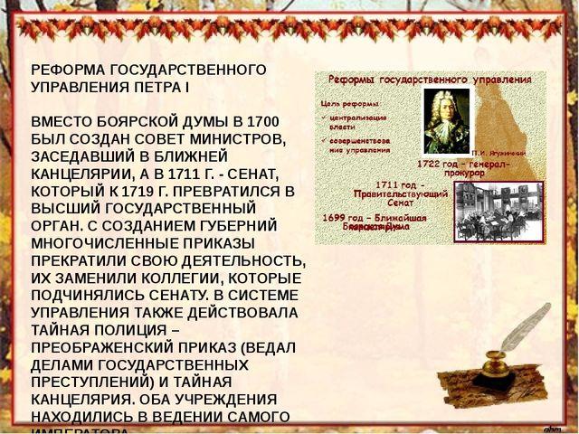 РЕФОРМА ГОСУДАРСТВЕННОГО УПРАВЛЕНИЯ ПЕТРА I ВМЕСТО БОЯРСКОЙ ДУМЫ В 1700 БЫЛ С...