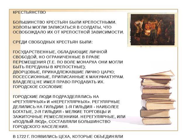 КРЕСТЬЯНСТВО БОЛЬШИНСТВО КРЕСТЬЯН БЫЛИ КРЕПОСТНЫМИ. ХОЛОПЫ МОГЛИ ЗАПИСАТЬСЯ В...