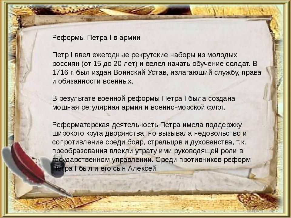 Реформы Петра I в армии Петр I ввел ежегодные рекрутские наборы из молодых ро...