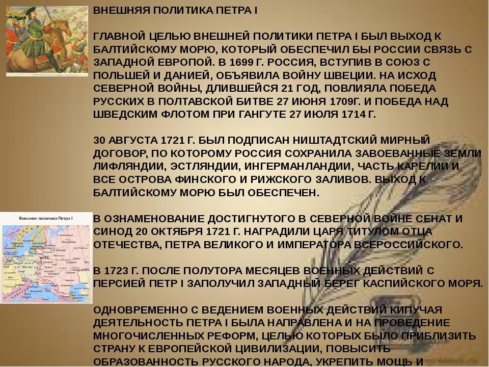 ВНЕШНЯЯ ПОЛИТИКА ПЕТРА I ГЛАВНОЙ ЦЕЛЬЮ ВНЕШНЕЙ ПОЛИТИКИ ПЕТРА I БЫЛ ВЫХОД К Б...