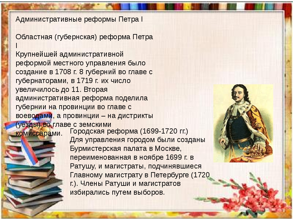Административные реформы Петра I Областная (губернская) реформа Петра I Крупн...
