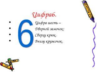 Цифра6. Цифра шесть – Дверной замочек: Сверху крюк, Внизу кружочек.