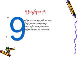 Цифра 9. Цифра шесть, как обезьянка, Кувыркалась спозаранку. Что за чудо прик