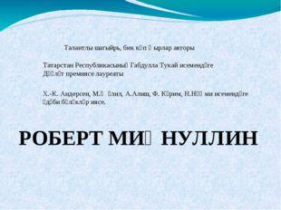 Талантлы шагыйрь, бик күп җырлар авторы Татарстан Республикасының Габдулла Ту