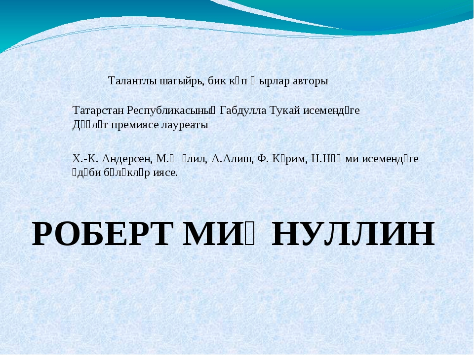 Талантлы шагыйрь, бик күп җырлар авторы Татарстан Республикасының Габдулла Ту...