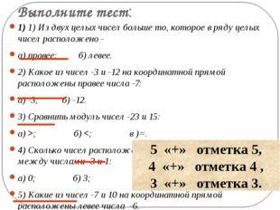 Выполните тест: 1) 1) Из двух целых чисел больше то, которое в ряду целых чис