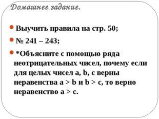 Домашнее задание. Выучить правила на стр. 50; № 241 – 243; *Объясните с помощ