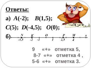 9 «+» отметка 5, 8-7 «+» отметка 4 , 5-6 «+» отметка 3. Ответы: а) А(-2); В(1