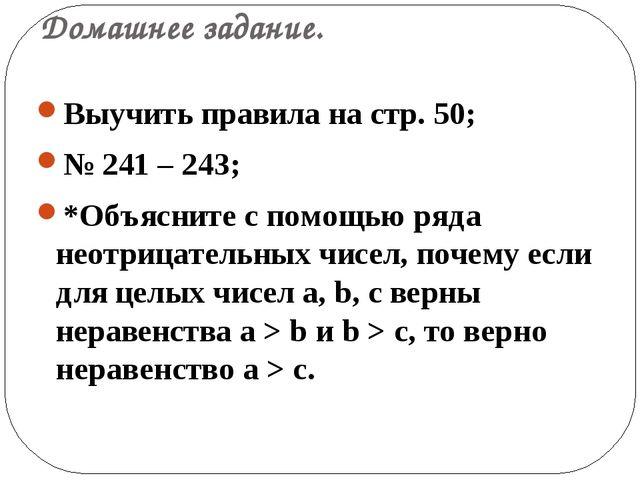 Домашнее задание. Выучить правила на стр. 50; № 241 – 243; *Объясните с помощ...