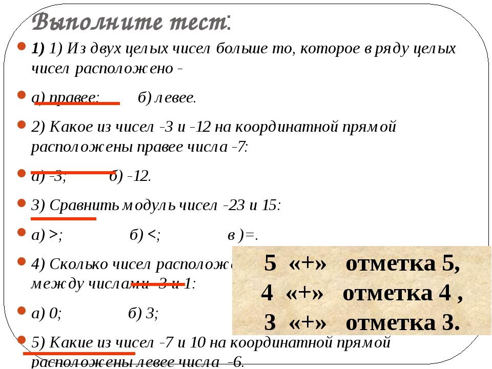 Выполните тест: 1) 1) Из двух целых чисел больше то, которое в ряду целых чис...
