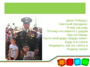 «На парад» День Победы- Светлый праздник. Я ему так рад, Потому что вместе с