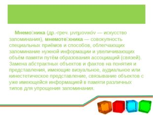 Мнемо́ника (др.-греч. μνημονικόν — искусство запоминания), мнемоте́хника — с