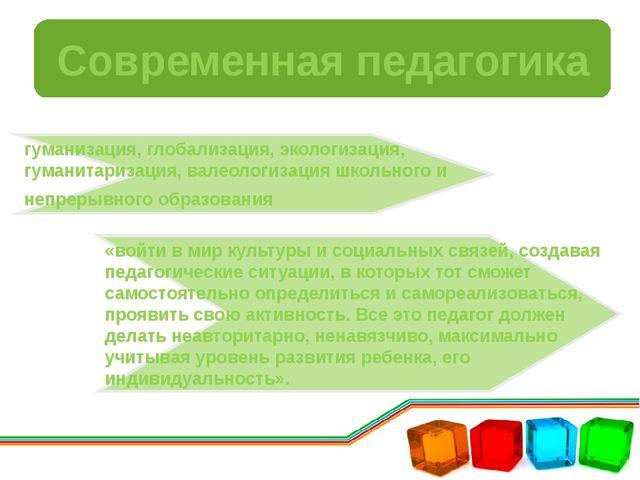 Современная педагогика гуманизация, глобализация, экологизация, гуманитаризац...