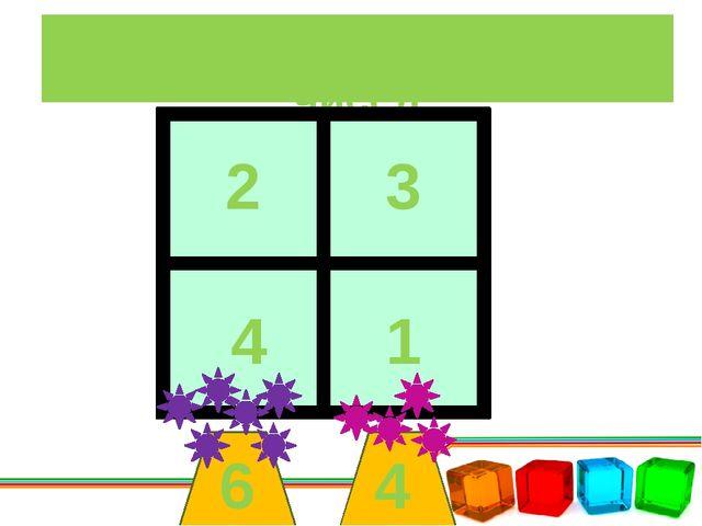 Сложение двузначных чисел 3 2 1 4 4 6