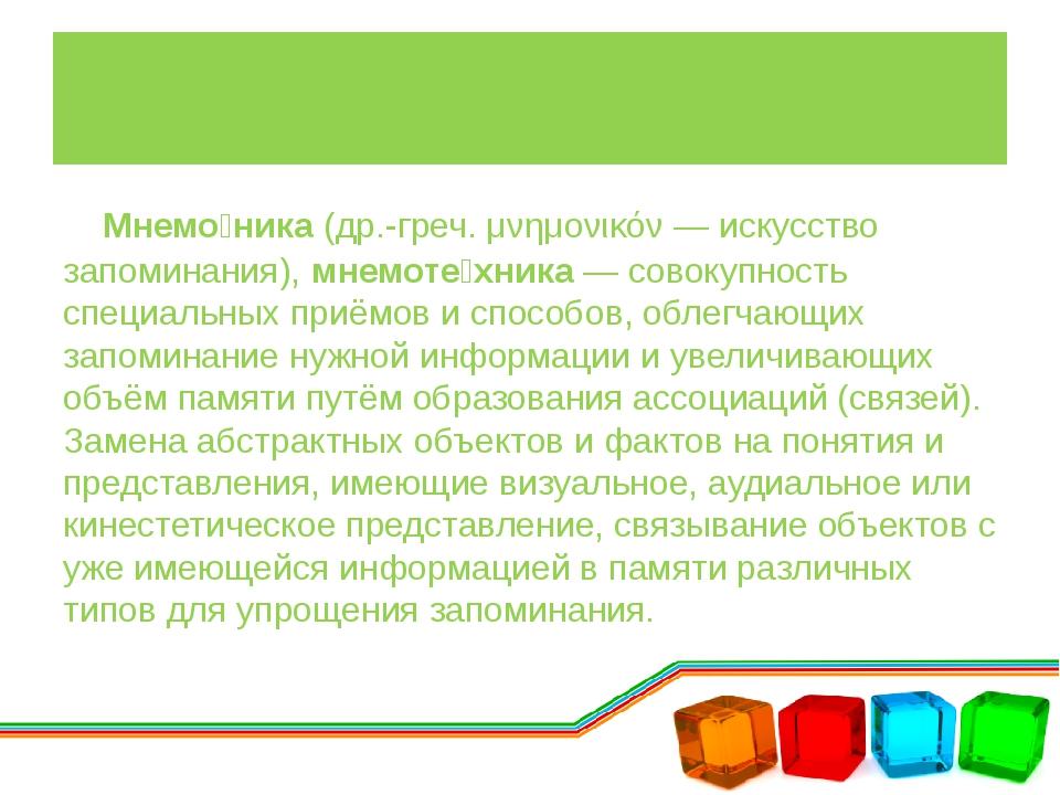 Мнемо́ника (др.-греч. μνημονικόν — искусство запоминания), мнемоте́хника — с...