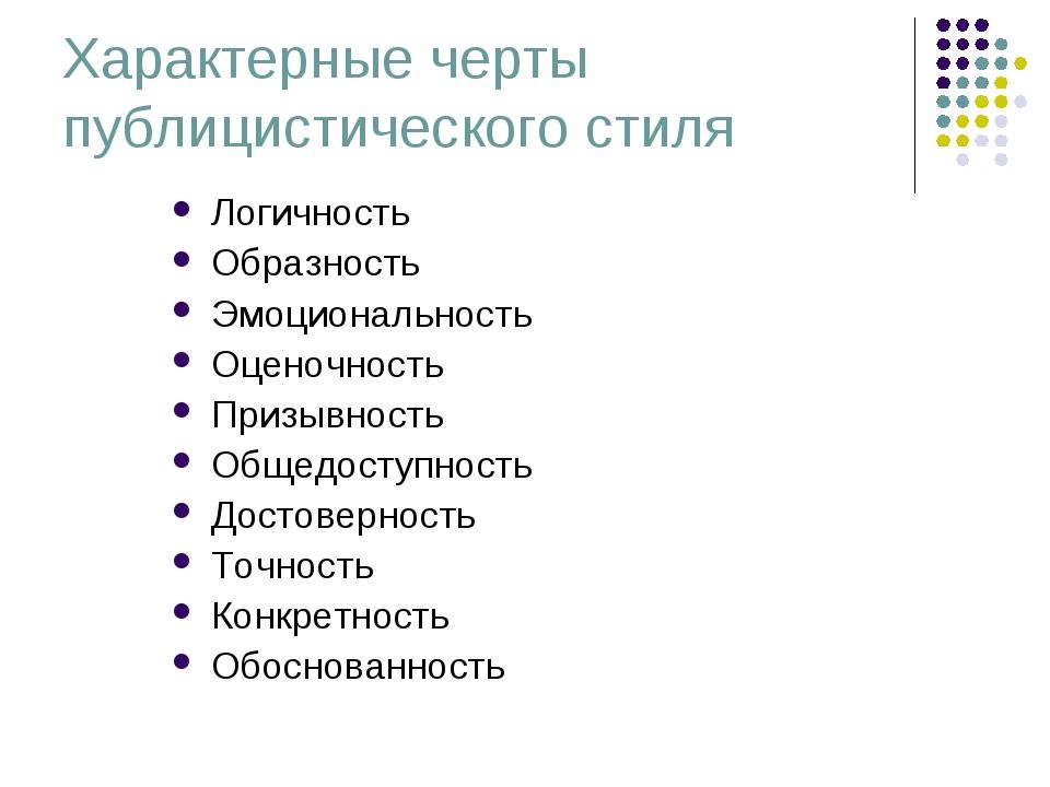 Характерные черты публицистического стиля Логичность Образность Эмоциональнос...
