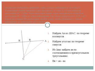 Найдем Ав из ΔВАС по теореме косинусов Найдем угол вас по теореме синусов Из