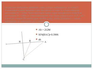 На рисунке изображено движение судна, которое наблюдается из точки С. В начал