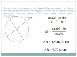 Высота точки А над поверхностью Земного Шара составляет h м. Считая, что свет
