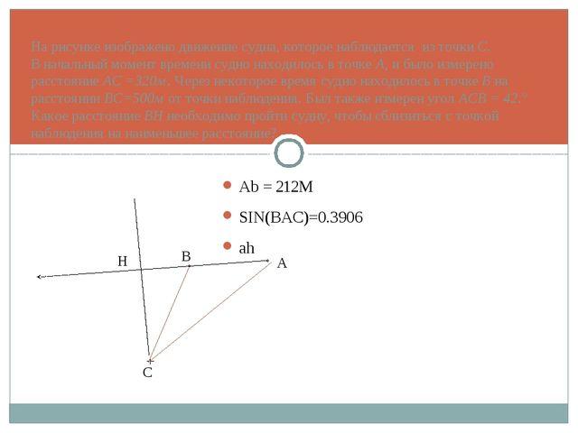 На рисунке изображено движение судна, которое наблюдается из точки С. В начал...