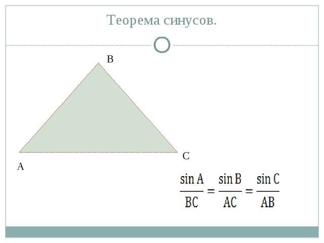 Теорема синусов. A B C