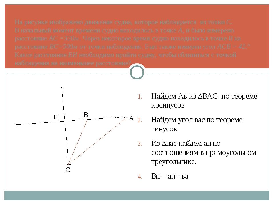 Найдем Ав из ΔВАС по теореме косинусов Найдем угол вас по теореме синусов Из...