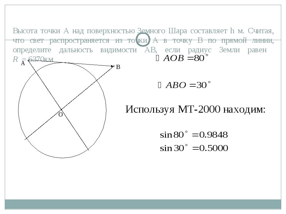 Высота точки А над поверхностью Земного Шара составляет h м. Считая, что свет...